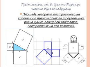 Предполагают, что во времена Пифагора теорема звучала по другому Площадь квад