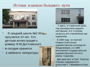 Истоки и начало большого пути В средней школе №2 Игорь проучился 10 лет. Его