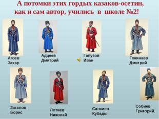 А потомки этих гордых казаков-осетин, как и сам автор, учились в школе №2! А