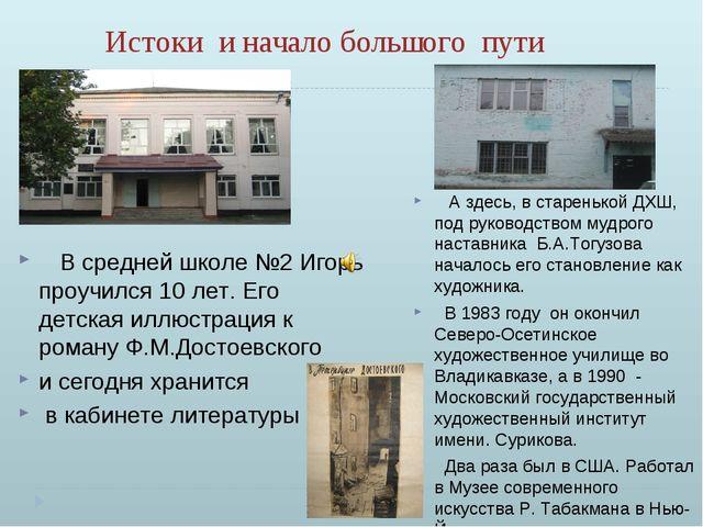 Истоки и начало большого пути В средней школе №2 Игорь проучился 10 лет. Его...