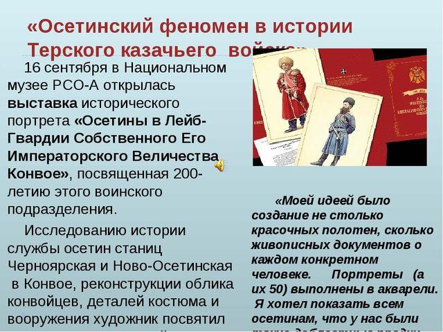 «Осетинский феномен в истории Терского казачьего войска» 16 сентября в Национ...