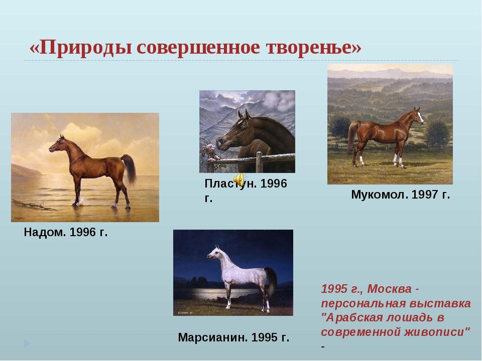«Природы совершенное творенье» Надом. 1996 г. Марсианин. 1995 г. Пластун. 199...
