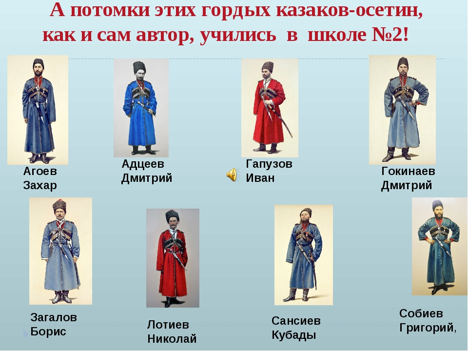 А потомки этих гордых казаков-осетин, как и сам автор, учились в школе №2! А...