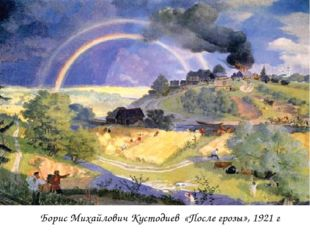 Борис Михайлович Кустодиев «После грозы», 1921 г