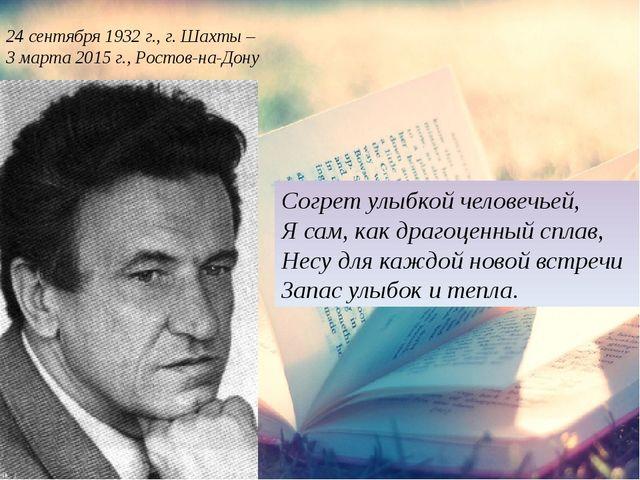 24 сентября 1932 г., г. Шахты – 3 марта 2015 г., Ростов-на-Дону Согрет улыбк...