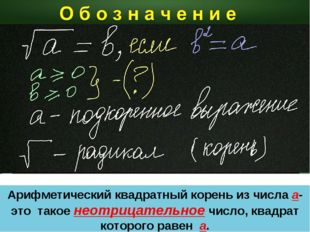 * Арифметический квадратный корень из числа а- это такое неотрицательное числ