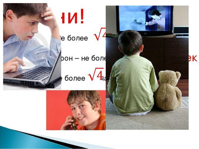 Компьютер – не более мин = Сотовый телефон – не более сек= Телевизор – не бол...