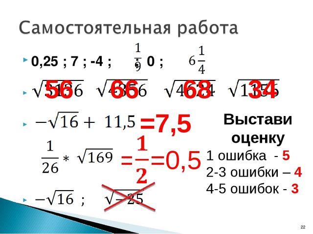 0,25 ; 7 ; -4 ; ; 0 ; 0,25 ; 7 ; -4 ; ; 0 ; 56 66 68 34 =7,5 = =0,5 Выстави о...