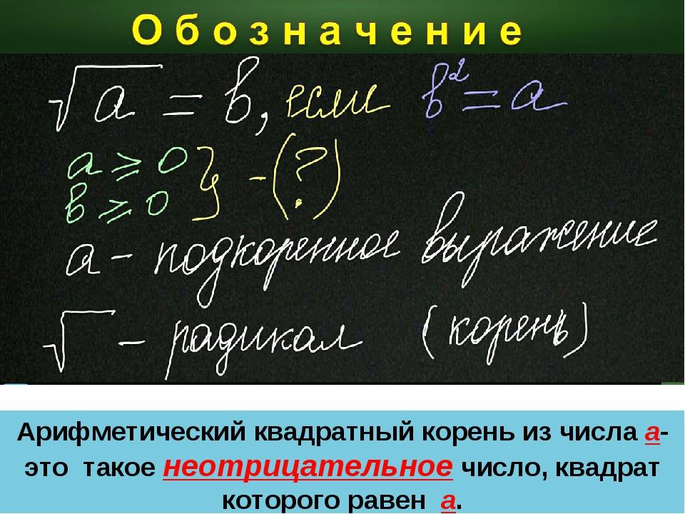 * Арифметический квадратный корень из числа а- это такое неотрицательное числ...
