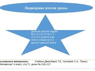 Подведение итогов урока. Дома вы решите задачи № 4, 5 стр.73; № 1, 2 стр.74 и