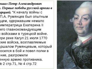 Фельдмаршал Петр Александрович Румянцев. Первые победы русской армии в войне