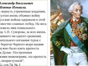 """Генерал Александр Васильевич Суворов. Взятие Измаила. """"Надеясь вернуть утрач"""