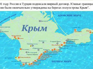 """""""В 1791 году Россия и Турция подписали мирный договор. Южные границы России б"""