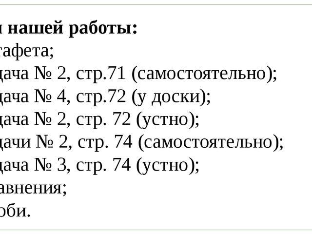 План нашей работы: 1) эстафета; 2) задача № 2, стр.71 (самостоятельно); 3) за...