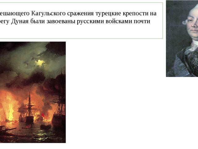 """""""После решающего Кагульского сражения турецкие крепости на левом берегу Дуна..."""