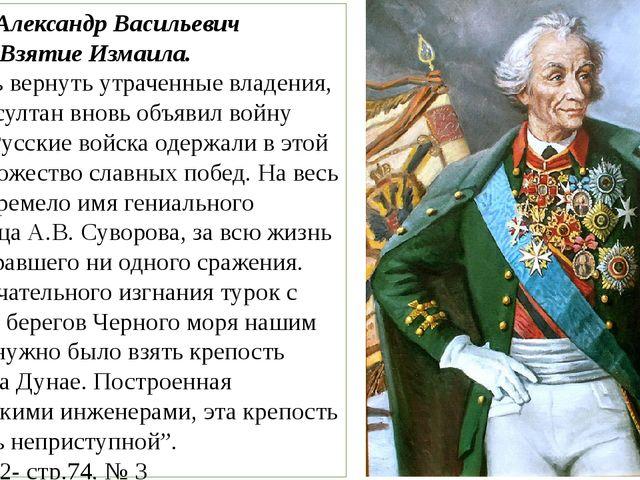"""Генерал Александр Васильевич Суворов. Взятие Измаила. """"Надеясь вернуть утрач..."""