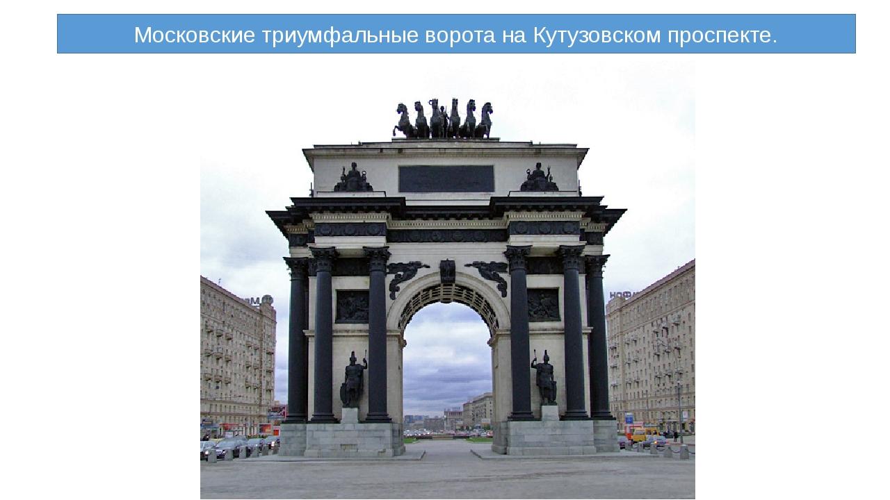 Московские триумфальные ворота на Кутузовском проспекте.