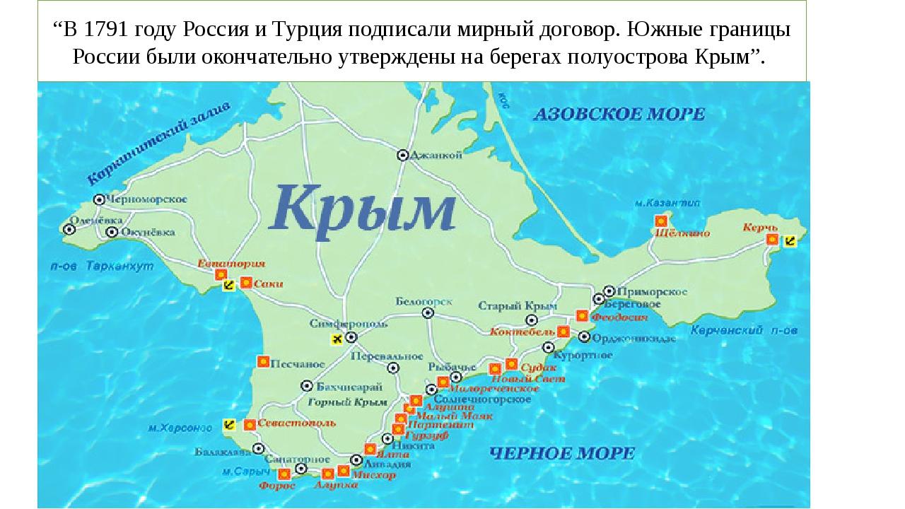 """""""В 1791 году Россия и Турция подписали мирный договор. Южные границы России б..."""