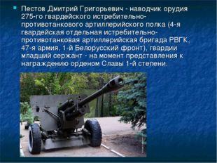 Пестов Дмитрий Григорьевич - наводчик орудия 275-го гвардейского истребительн