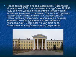 После он вернулся в город Дзержинск. Работал на Игумновской ТЭЦ, стал машинис