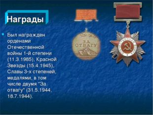 Был награжден орденами Отечественной войны 1-й степени (11.3.1985), Красной З