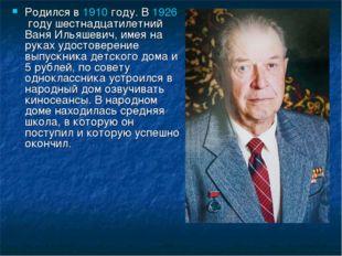 Родился в1910году. В1926году шестнадцатилетний Ваня Ильяшевич, имея на ру