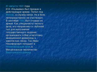 31 августа1941года И.Н.Ильяшевич был призван в действующую армию. Попал по