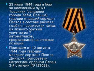 23 июля 1944 года в бою за населенный пункт Травники (западнее города Хелм, П