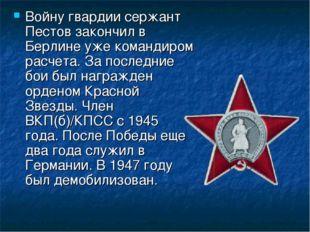 Войну гвардии сержант Пестов закончил в Берлине уже командиром расчета. За по