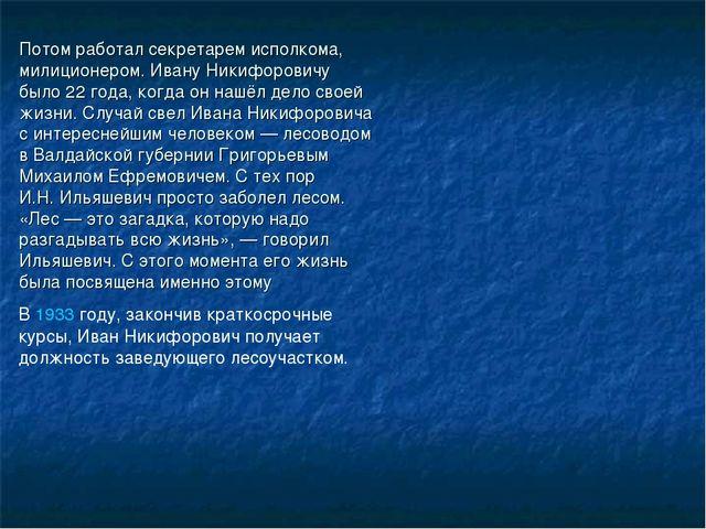 Потом работал секретарем исполкома, милиционером. Ивану Никифоровичу было 22...