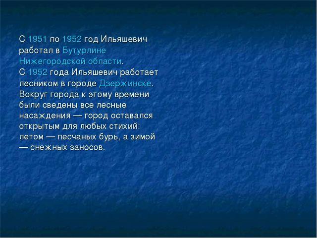 С1951по1952год Ильяшевич работал вБутурлинеНижегородской области. С195...