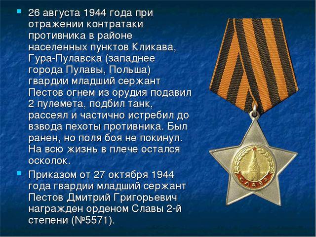 26 августа 1944 года при отражении контратаки противника в районе населенных...