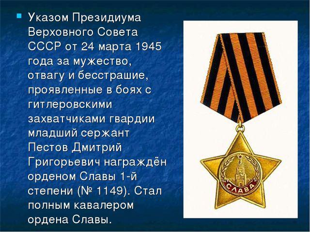 Указом Президиума Верховного Совета СССР от 24 марта 1945 года за мужество, о...