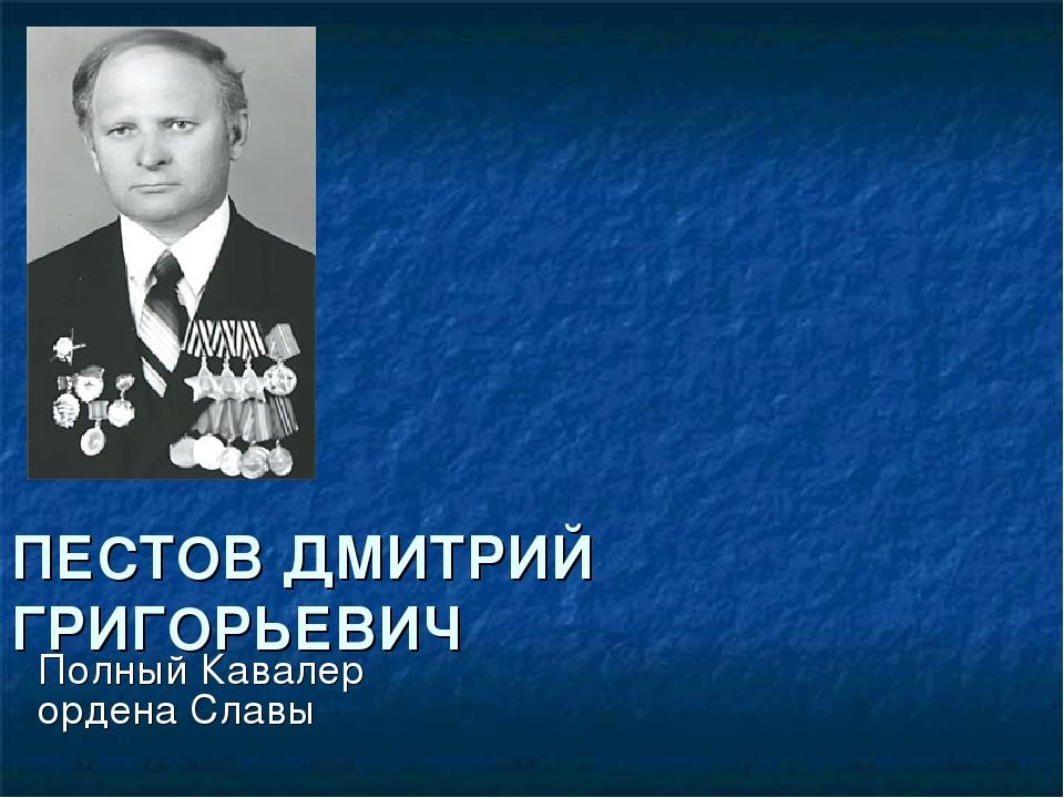 ПЕСТОВ ДМИТРИЙ ГРИГОРЬЕВИЧ Полный Кавалер ордена Славы