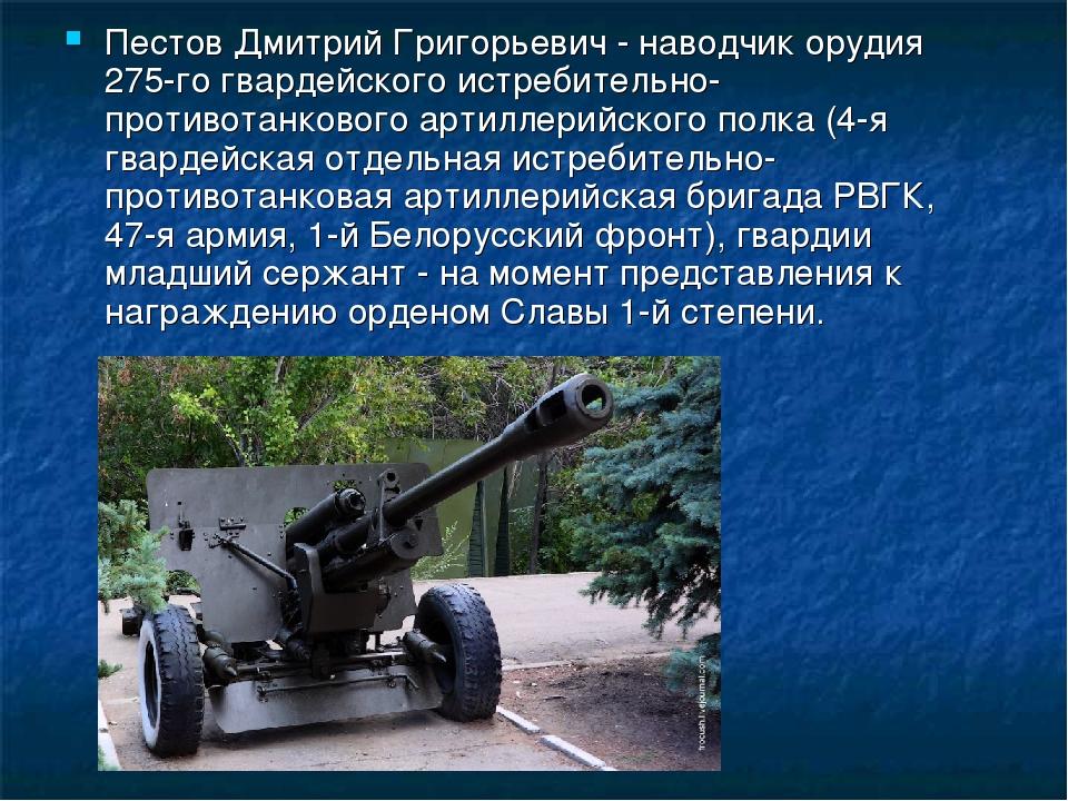 Пестов Дмитрий Григорьевич - наводчик орудия 275-го гвардейского истребительн...