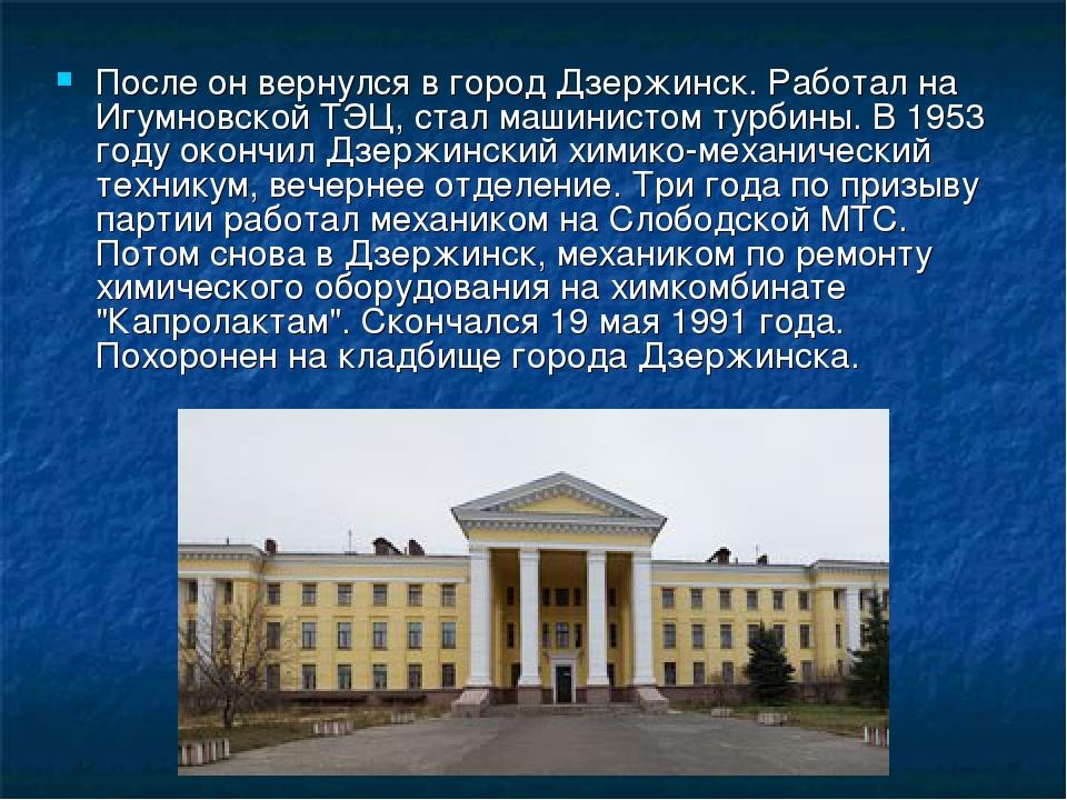После он вернулся в город Дзержинск. Работал на Игумновской ТЭЦ, стал машинис...