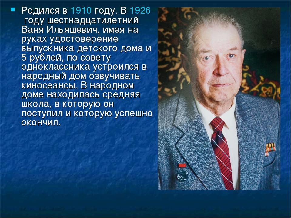 Родился в1910году. В1926году шестнадцатилетний Ваня Ильяшевич, имея на ру...