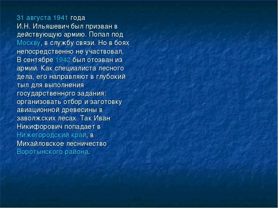 31 августа1941года И.Н.Ильяшевич был призван в действующую армию. Попал по...