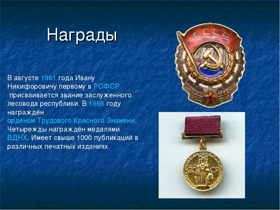Награды В августе1961года Ивану Никифоровичу первому вРСФСРприсваивается...