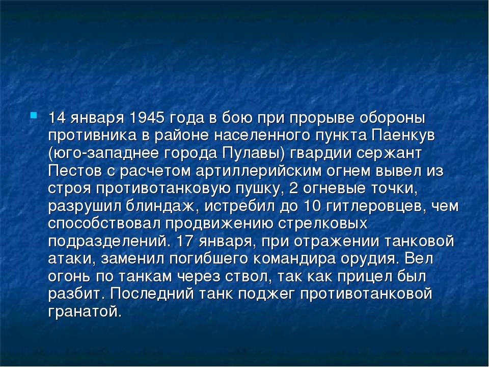 14 января 1945 года в бою при прорыве обороны противника в районе населенного...