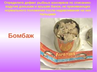 Определите дефект рыбных консервов по списанию: вздутие донышек и крышек бано