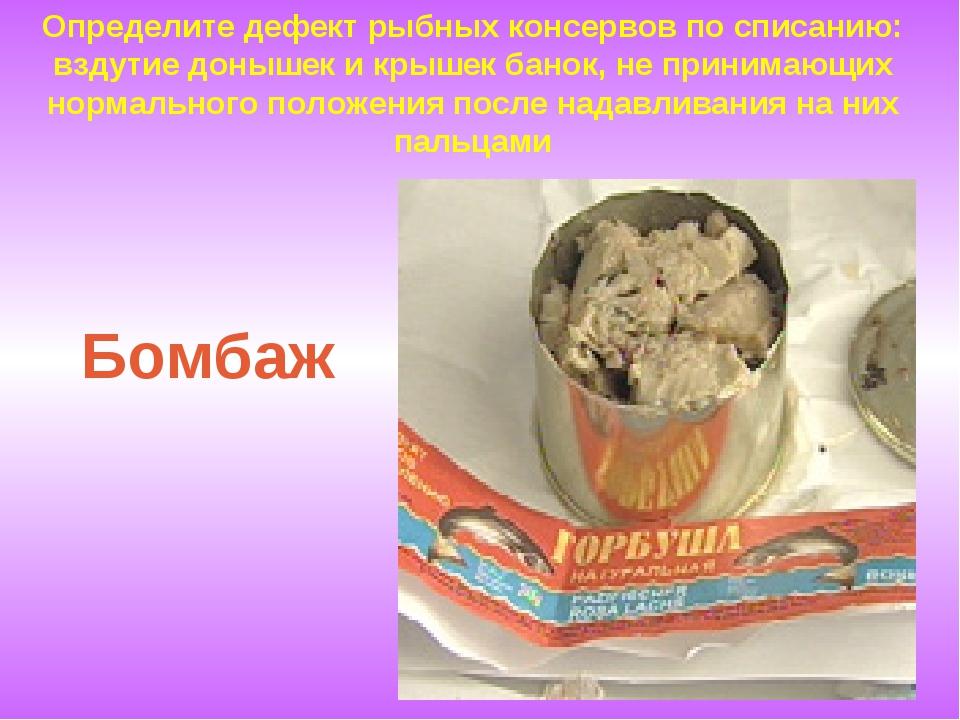 Определите дефект рыбных консервов по списанию: вздутие донышек и крышек бано...