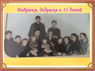 Бабушка, дедушка и 11 детей