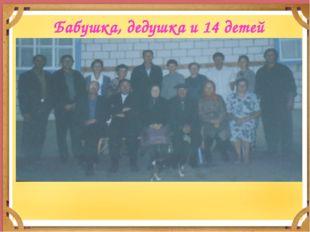 Бабушка, дедушка и 14 детей