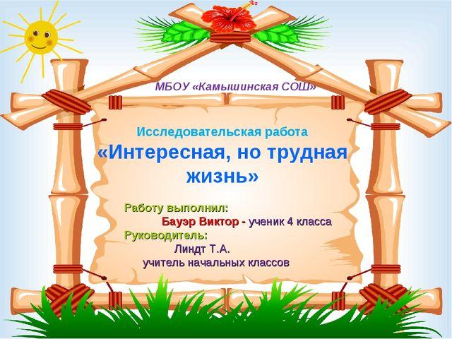 МБОУ «Камышинская СОШ» Исследовательская работа «Интересная, но трудная жизнь...