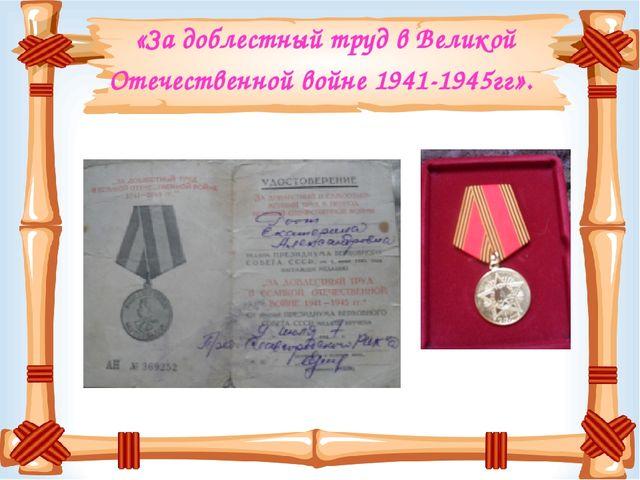 «За доблестный труд в Великой Отечественной войне 1941-1945гг».