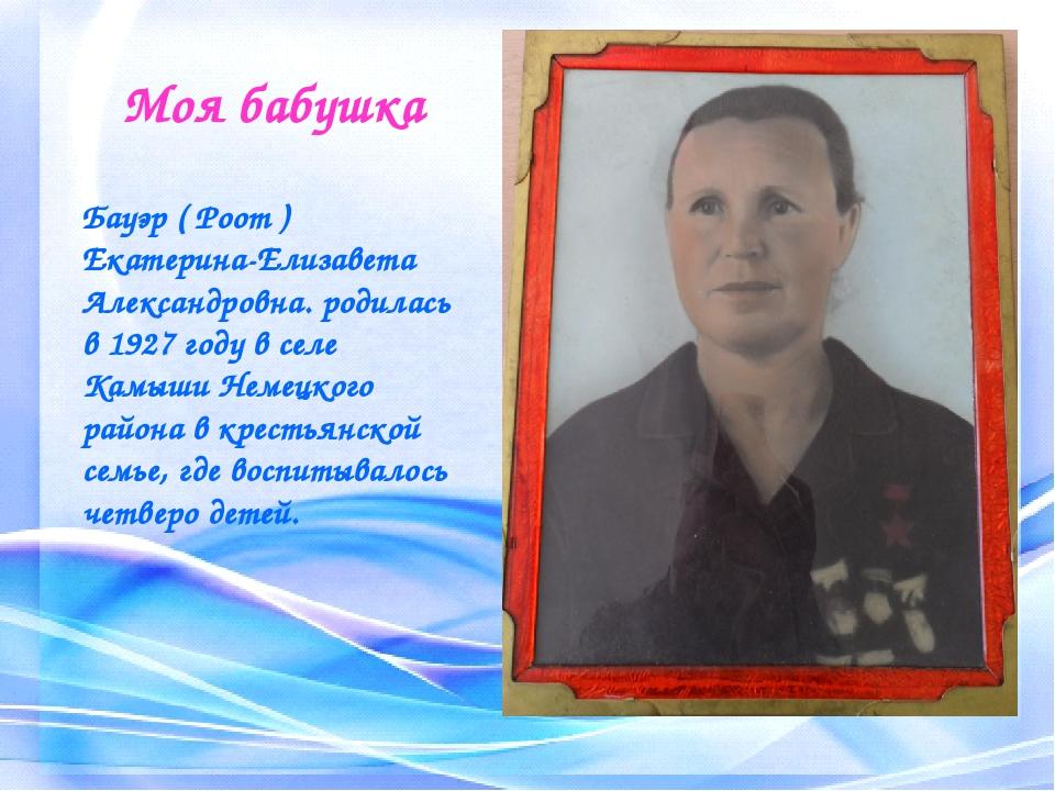 Моя бабушка Бауэр ( Роот ) Екатерина-Елизавета Александровна. родилась в 1927...