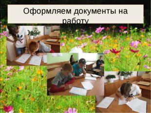 Оформляем документы на работу