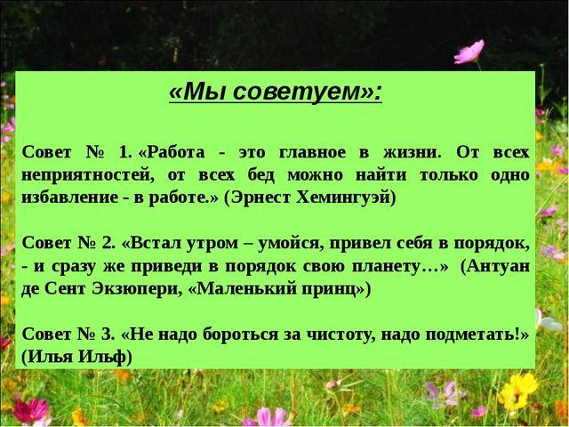 «Мы советуем»: Совет № 1.«Работа - это главное в жизни. От всех неприятност...