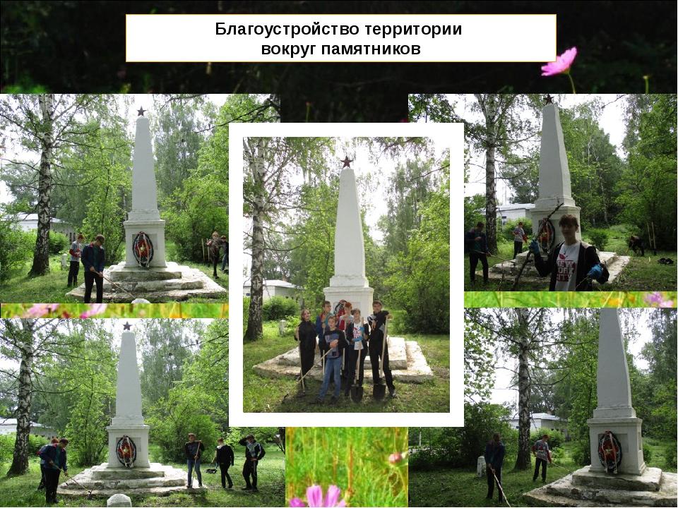 Благоустройство территории вокруг памятников
